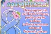 kak_pozdravit_kolleg_s_8_marta